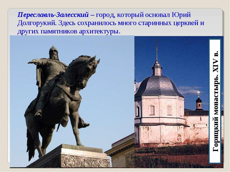 Горицкий монастырь. XIV в.