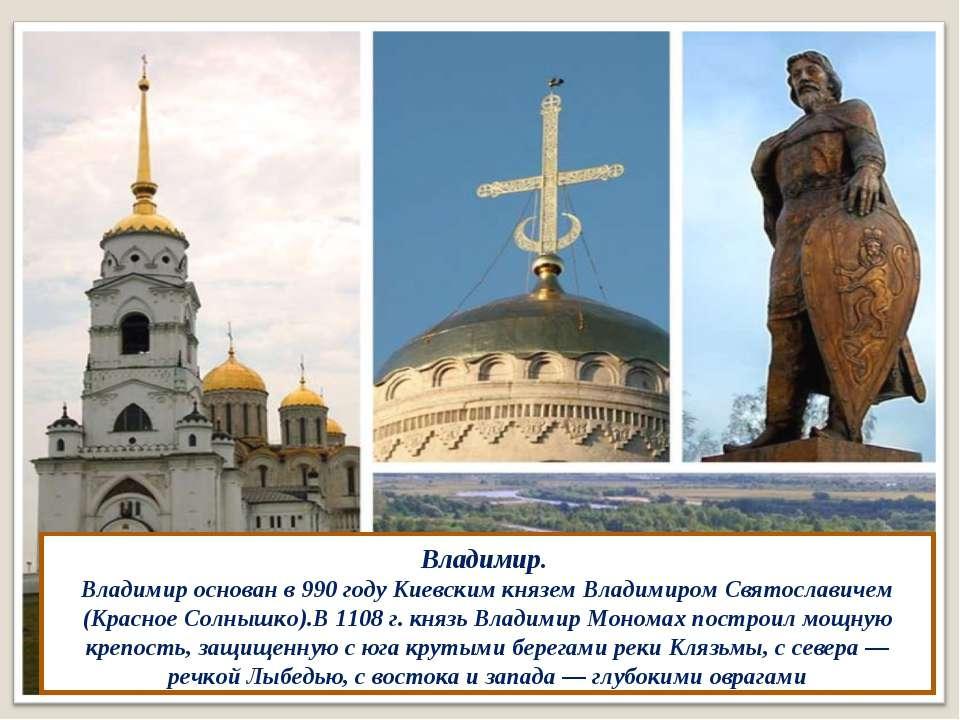 Владимир. Владимир основан в 990 году Киевским князем Владимиром Святославиче...