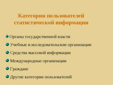 Категории пользователей статистической информации Органы государственной влас...