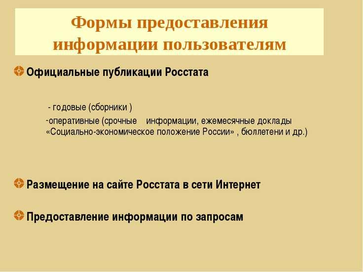 Формы предоставления информации пользователям Официальные публикации Росстата...