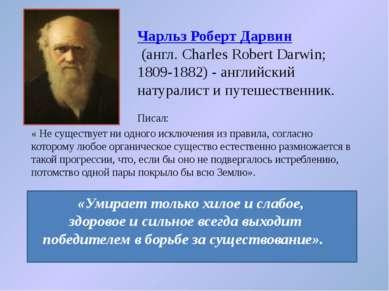 Чарльз Роберт Дарвин (англ. Charles Robert Darwin; 1809-1882) - английский н...