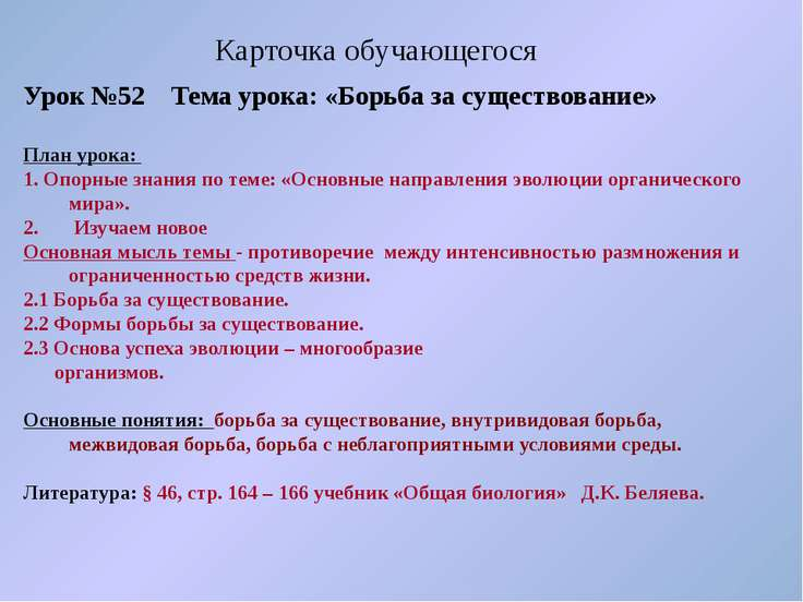 Карточка обучающегося Урок №52 Тема урока: «Борьба за существование» План уро...