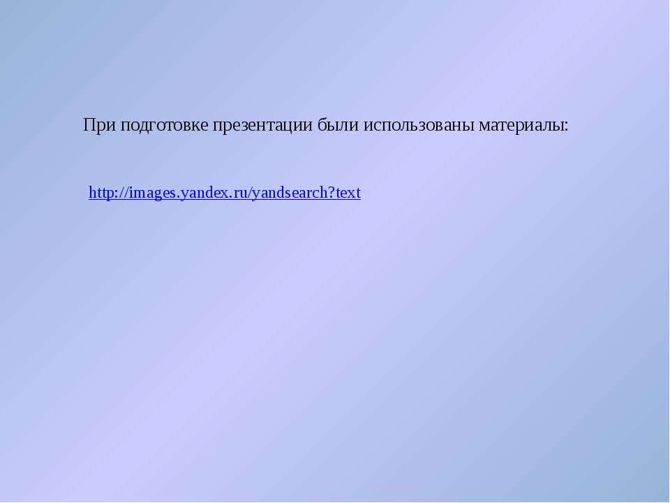 http://images.yandex.ru/yandsearch?text При подготовке презентации были испол...