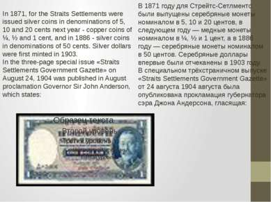 In 1871, for the Straits Settlements were issued silver coins in denomination...