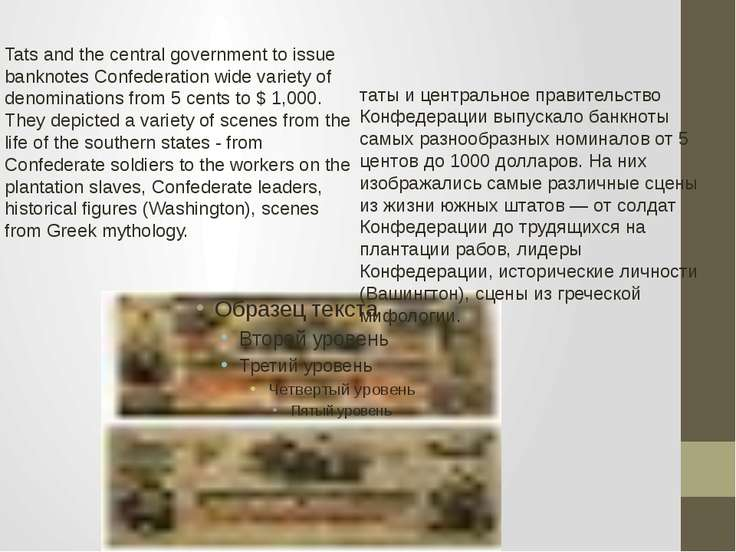 Tats and the central government to issue banknotes Confederation wide variety...