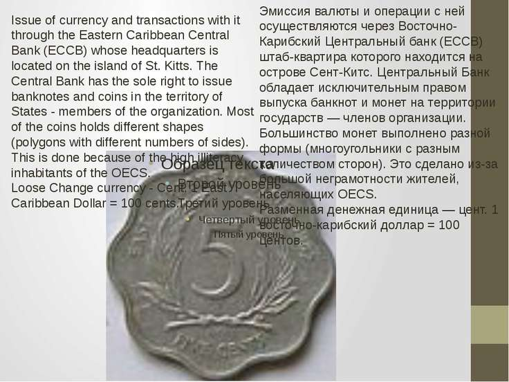 Issue of currency and transactions with it through the Eastern Caribbean Cent...