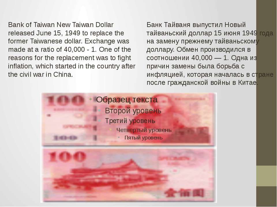 Bank of Taiwan New Taiwan Dollar released June 15, 1949 to replace the former...