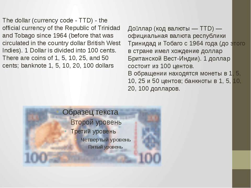 The dollar (currency code - TTD) - the official currency of the Republic of T...
