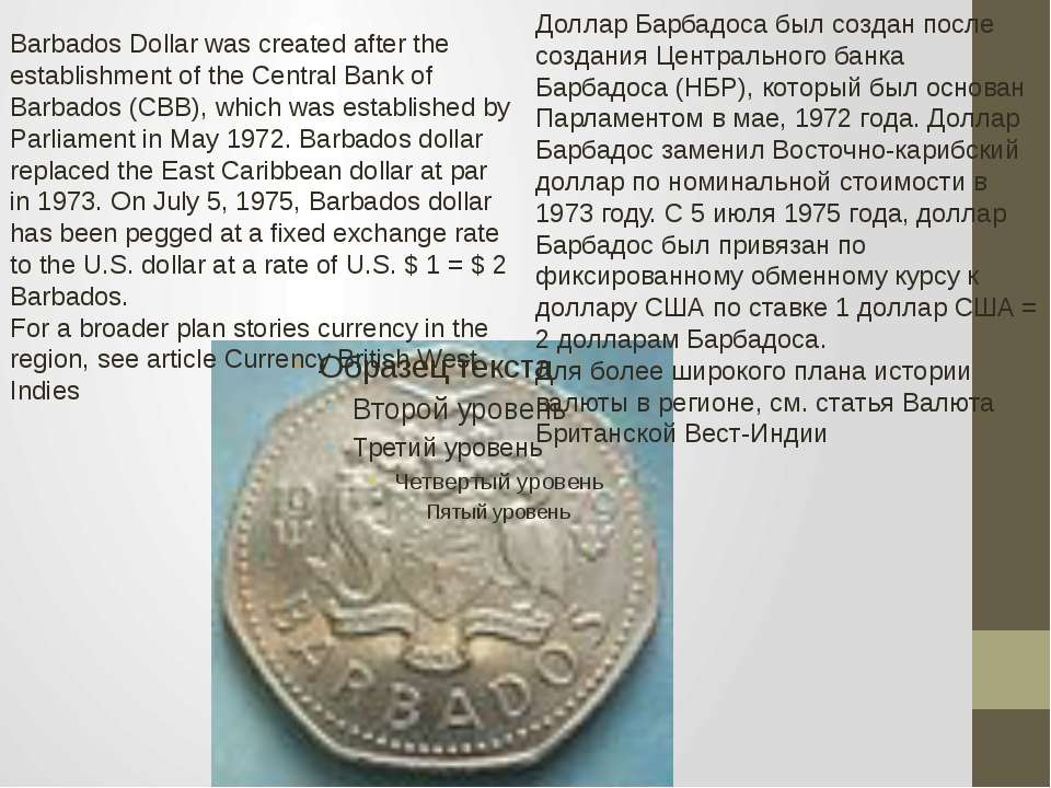 Barbados Dollar was created after the establishment of the Central Bank of Ba...