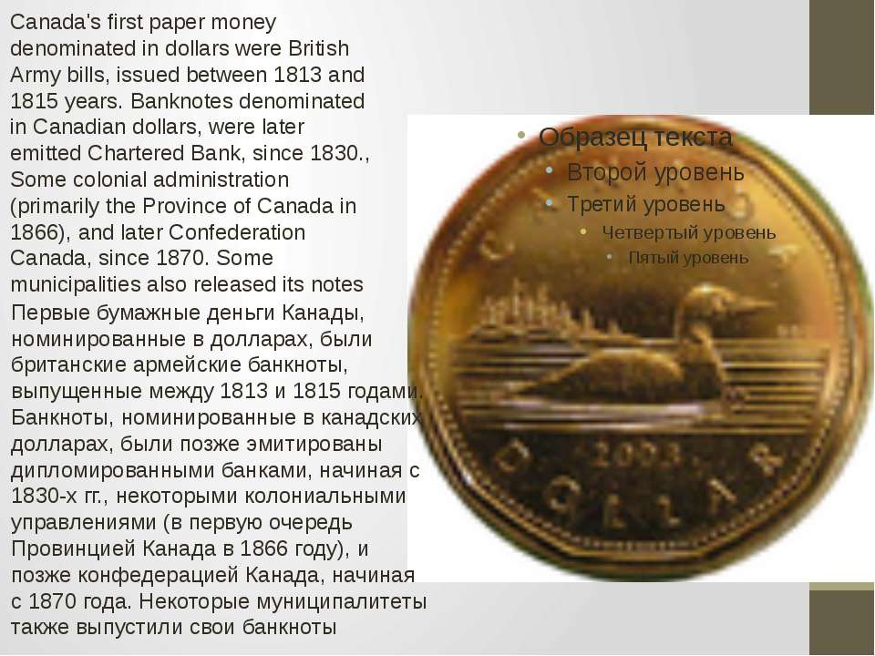 Canada's first paper money denominated in dollars were British Army bills, is...