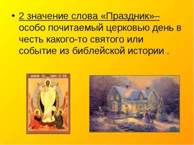 2 значение слова «Праздник»– особо почитаемый церковью день в честь какого-то...