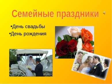 День свадьбы День рождения