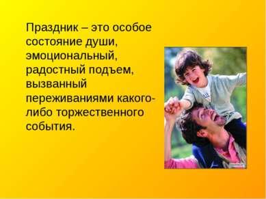 Праздник – это особое состояние души, эмоциональный, радостный подъем, вызван...
