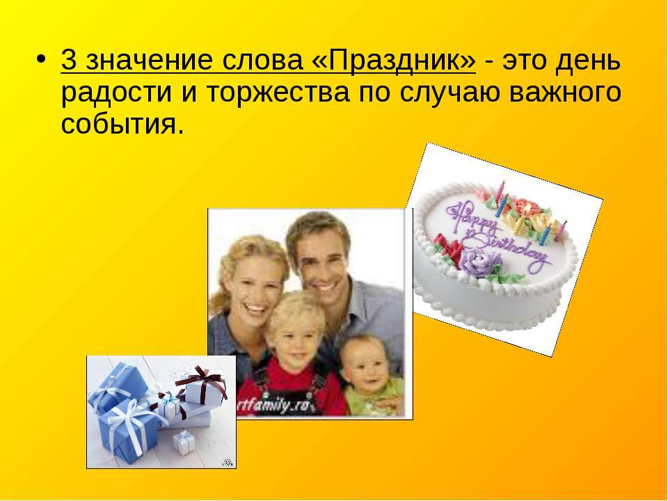 3 значение слова «Праздник» - это день радости и торжества по случаю важного ...