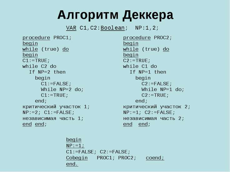 Алгоритм Деккера VAR C1,C2:Boolean; NP:1,2; begin NP:=1; C1:=FALSE; C2:=FALSE...