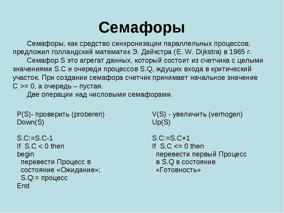 Семафоры Семафоры, как средство синхронизации параллельных процессов, предлож...