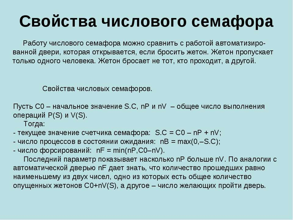 Свойства числового семафора Работу числового семафора можно сравнить с работо...