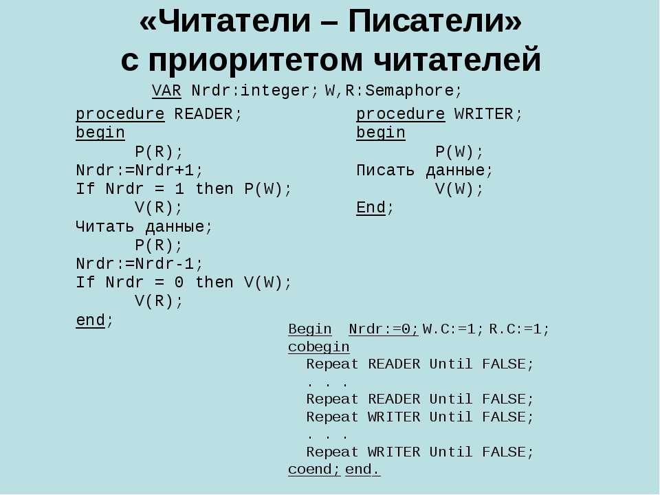«Читатели – Писатели» с приоритетом читателей VAR Nrdr:integer; W,R:Semaphore...