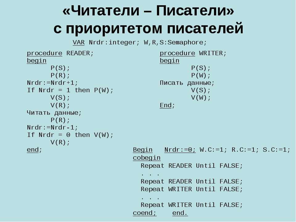 «Читатели – Писатели» с приоритетом писателей VAR Nrdr:integer; W,R,S:Semapho...