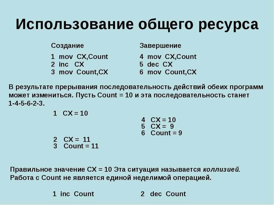 Использование общего ресурса В результате прерывания последовательность дейст...