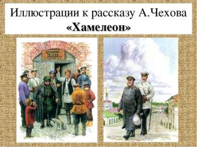 Иллюстрации к рассказу А.Чехова «Хамелеон»