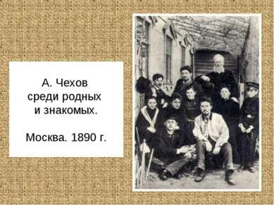 А. Чехов среди родных и знакомых. Москва. 1890 г.
