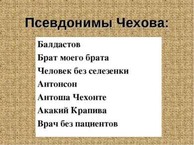Псевдонимы Чехова: Балдастов Брат моего брата Человек без селезенки Антонсон ...