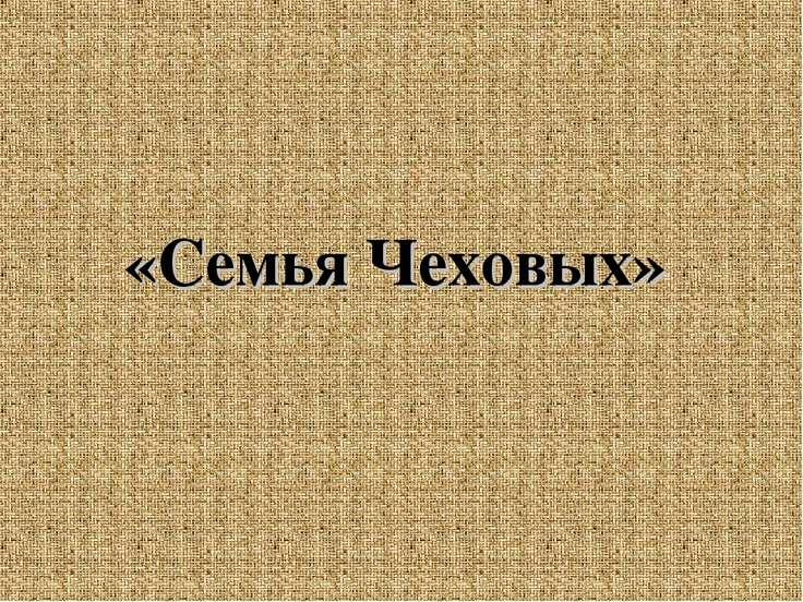 «Семья Чеховых»
