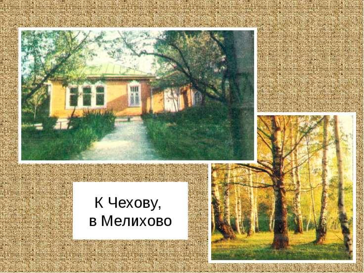 К Чехову, в Мелихово