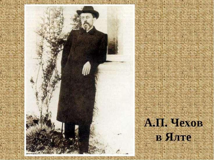 А.П. Чехов в Ялте