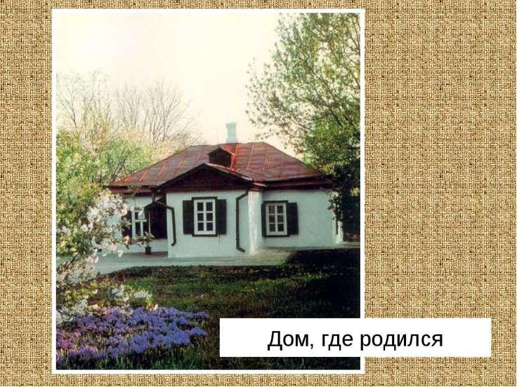 Дом, где родился