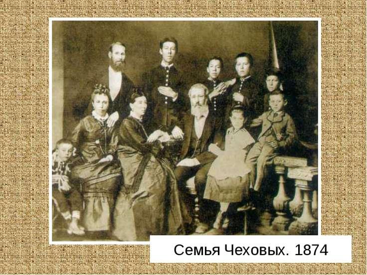 Семья Чеховых. 1874