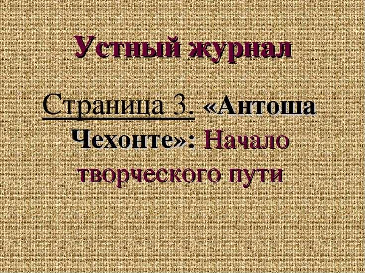 Устный журнал Страница 3. «Антоша Чехонте»: Начало творческого пути
