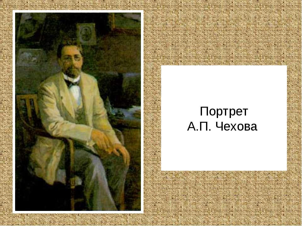 Портрет А.П. Чехова