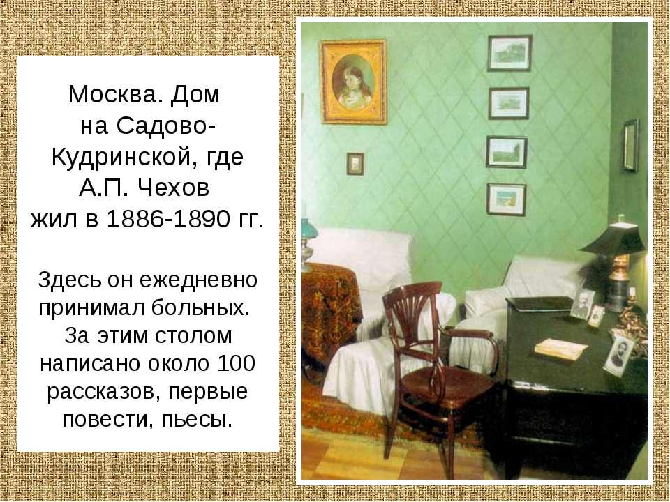 Москва. Дом на Садово-Кудринской, где А.П. Чехов жил в 1886-1890 гг. Здесь он...