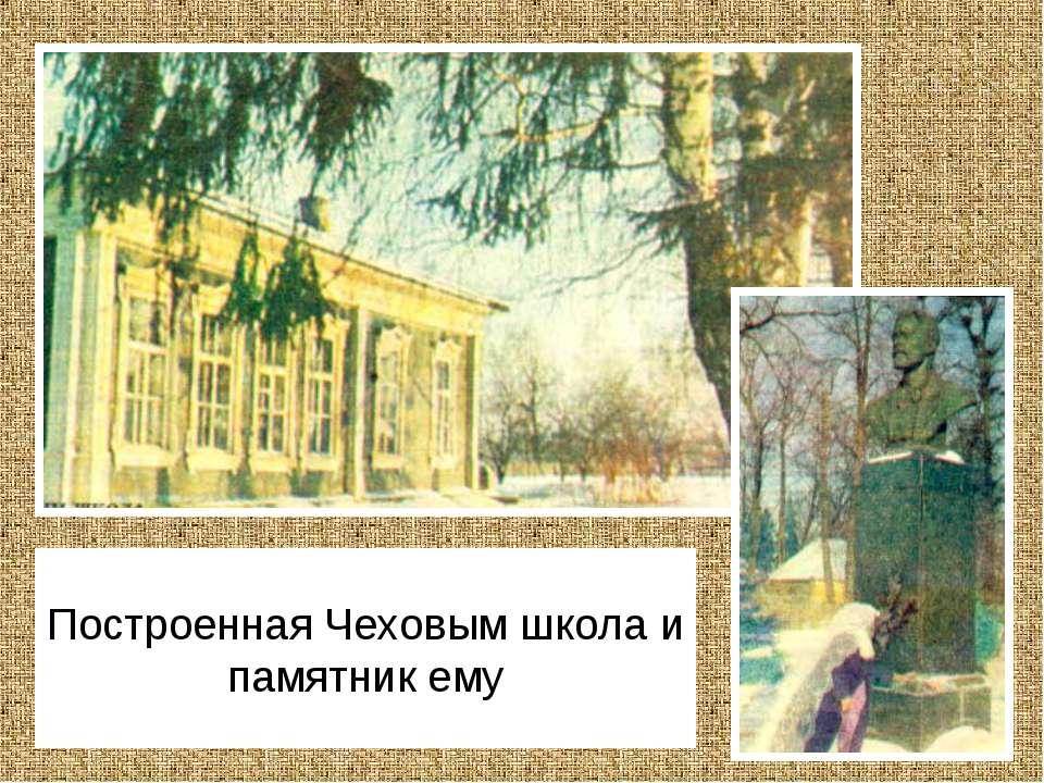 Построенная Чеховым школа и памятник ему