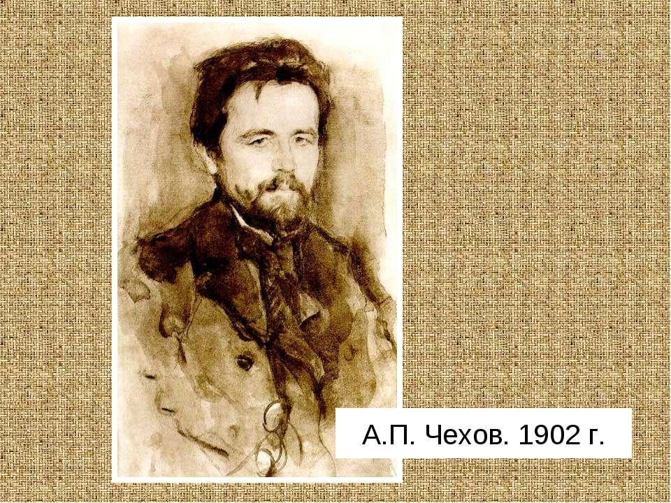 А.П. Чехов. 1902 г.