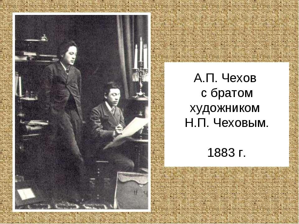 А.П. Чехов с братом художником Н.П. Чеховым. 1883 г.