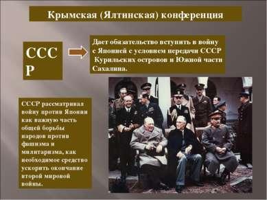 Крымская (Ялтинская) конференция СССР Дает обязательство вступить в войну с Я...