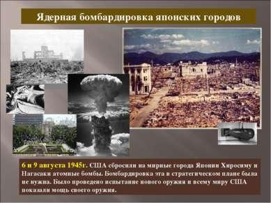 Ядерная бомбардировка японских городов 6 и 9 августа 1945г. США сбросили на м...