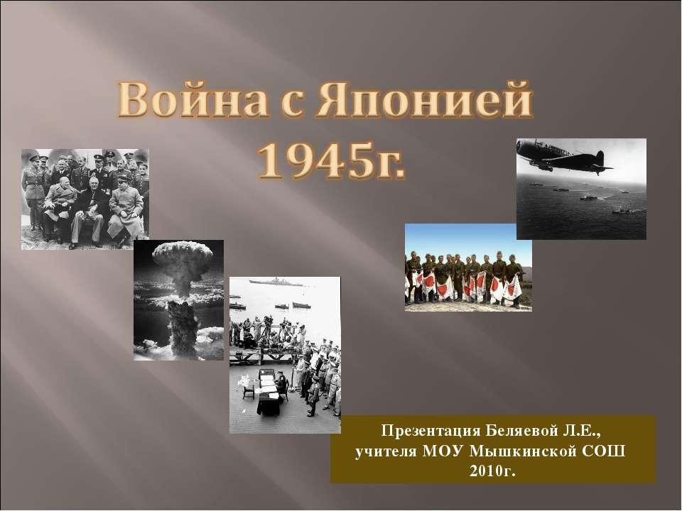 Презентация Беляевой Л.Е., учителя МОУ Мышкинской СОШ 2010г.