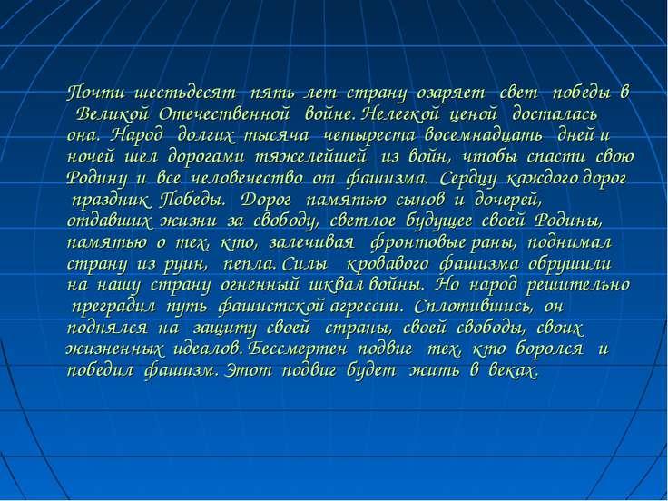 Почти шестьдесят пять лет страну озаряет свет победы в Великой Отечественной ...