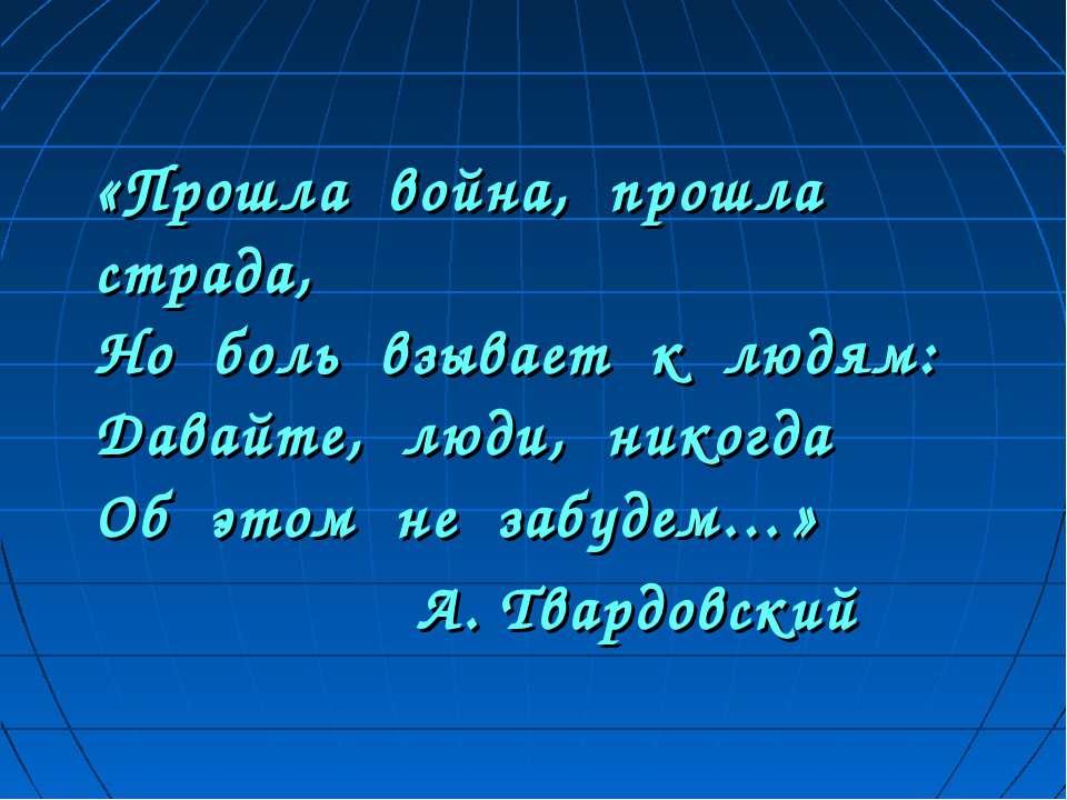 «Прошла война, прошла страда, Но боль взывает к людям: Давайте, люди, никогда...