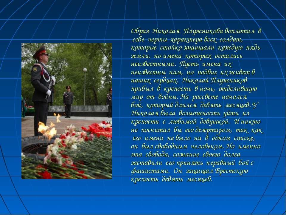 Образ Николая Плужникова воплотил в себе черты характера всех солдат, которые...