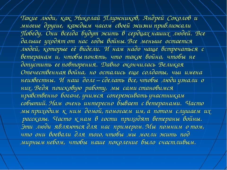 Такие люди, как Николай Плужников, Андрей Соколов и многие другие, каждым час...