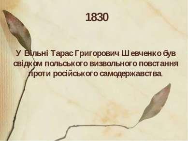 1830 У ВільніТарас Григорович Шевченкобув свідком польського визвольного по...