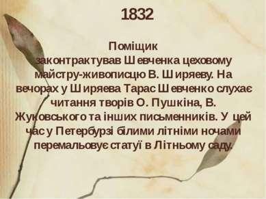 1832 Поміщик законтрактувавШевченкацеховому майстру-живописцю В. Ширяеву. Н...