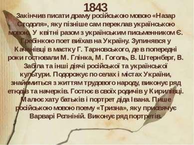 1843 Закінчив писати драму російською мовою «Назар Стодоля», яку пізніше сам ...