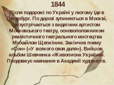 1844 Після подорожі по Україні у лютому їде в Петербург. По дорозі зупиняєтьс...