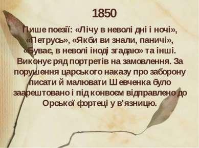 1850 Пише поезії: «Лічу в неволі дні і ночі», «Петрусь», «Якби ви знали, пани...